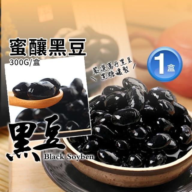 【優鮮配任選999】蜜釀黑豆(約250g-盒)