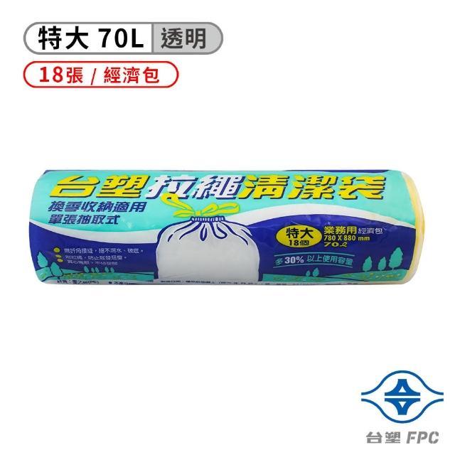 【台塑】拉繩清潔袋 垃圾袋(特大)