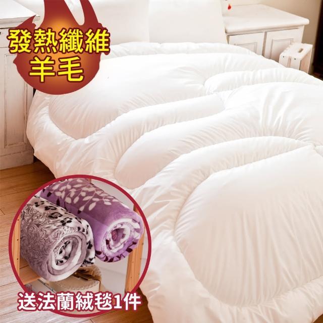 【JAROI】發熱纖維羊毛被1.5kg(送法蘭絨毯1件)