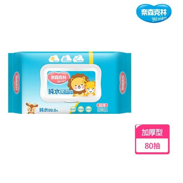 【奈森克林】超厚純水柔濕巾(80抽-包)