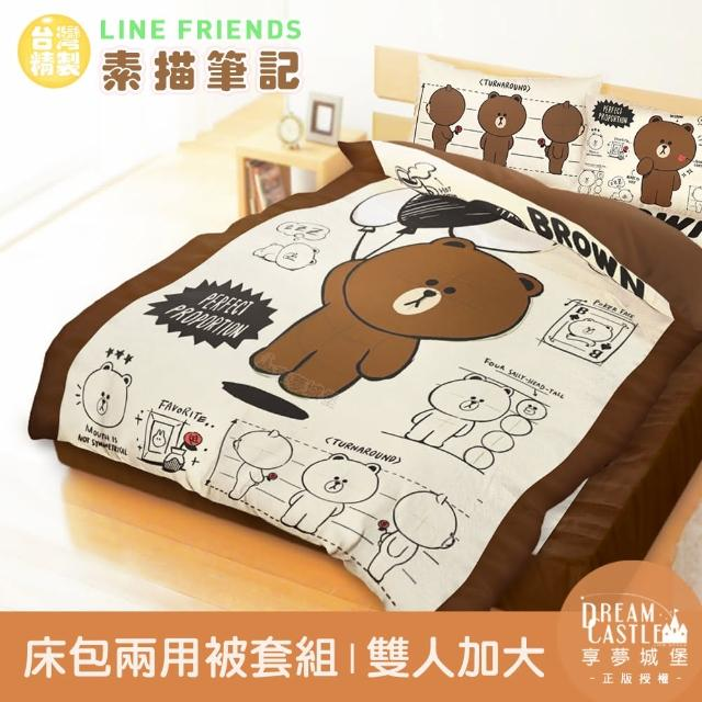 【享夢城堡】雙人加大床包兩用被套四件式組(OPEN小將x酷MA萌KUMAMON熊本熊-藍)