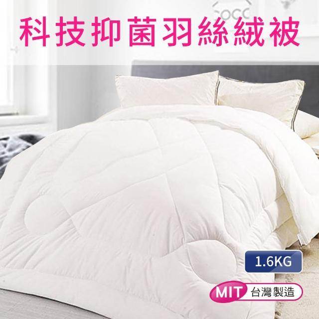 【三浦太郎】台灣製造◆科技抑菌羽絲絨被1.6KG