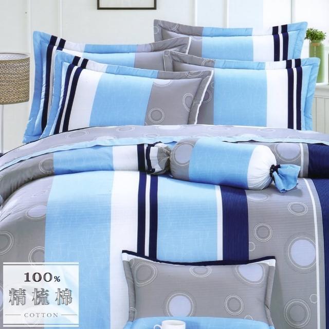 【幸福晨光】台灣製100%精梳棉雙人加大六件式床罩組-泡沫之夏