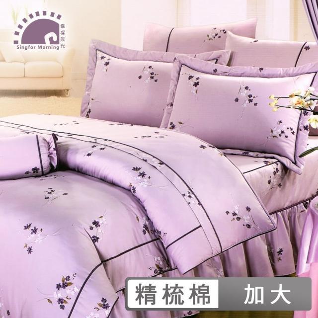 【幸福晨光】台灣製100%精梳棉雙人加大六件式床罩組-蝴蝶夫人