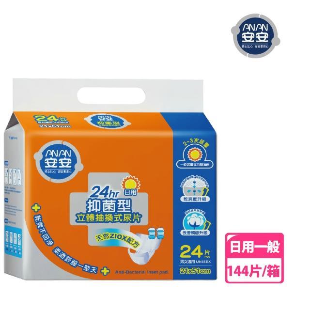 【安安成人】抽換式尿片一般型(24片-6包-箱)(21-51CM)