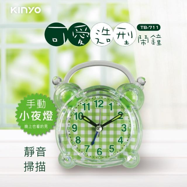 【KINYO】可愛造型鬧鐘(TB-711)