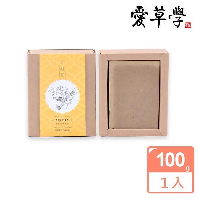 【愛草學】金銀花東方草本手工皂(無添加防腐劑、人工色素、香精)