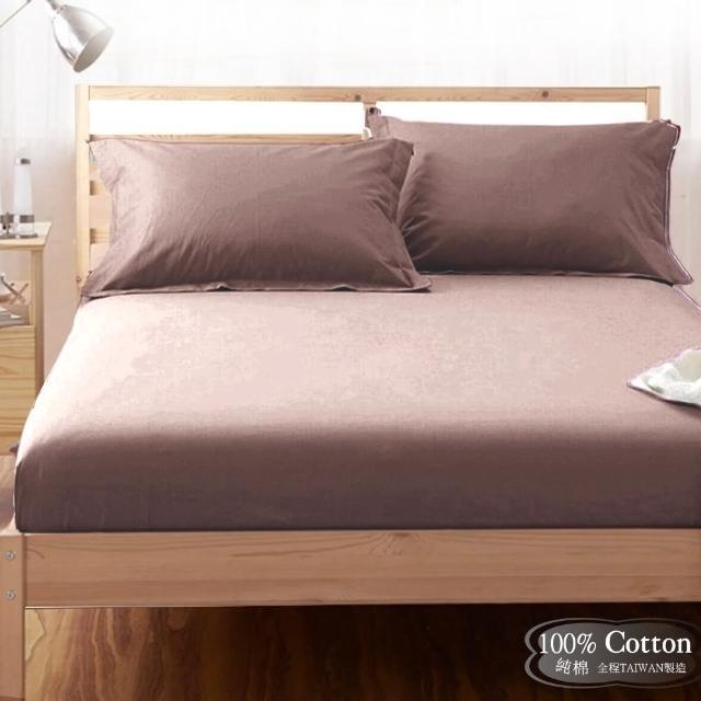 【LUST素色簡約】可可《玩色專家》100%純棉、單人3.5尺精梳棉床包-歐式枕套 《不含被套》、MIT