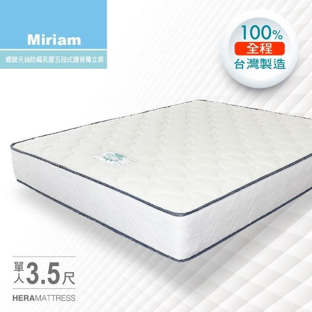 【HERA】Miriam 天絲防蹣天然乳膠五段式護脊獨立筒床墊(單人3.5尺)