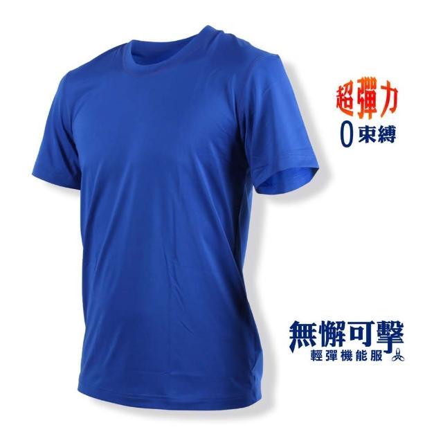 【HODARLA】男女-無懈可擊輕彈機能服-圓領 台灣製 慢跑 輕彈 抗UV 短袖T恤 藍(3138802)