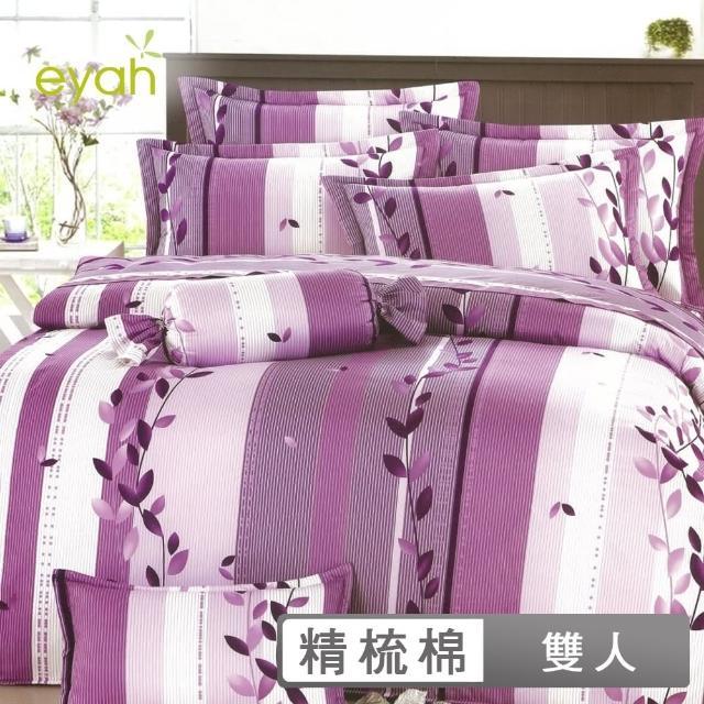 【eyah 宜雅】全程台灣製100%精梳純棉雙人床罩兩用被全舖棉五件組(紫羅蘭之曲)
