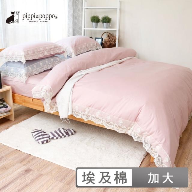 【pippi & poppo】『蕾絲公主粉』頂級長纖埃及棉 兩用被床包四件組(雙人加大6尺)