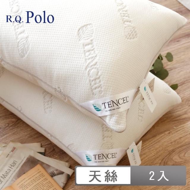 【R.Q.POLO】奧地利天絲舒柔枕 台灣製-枕頭枕芯(2入)