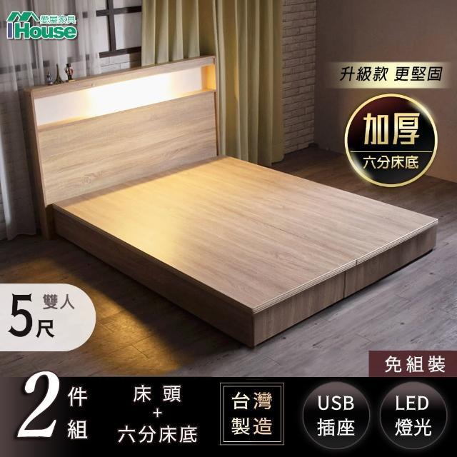 【IHouse】山田 日式插座燈光房間二件組-床頭+六分床底(雙人5尺)