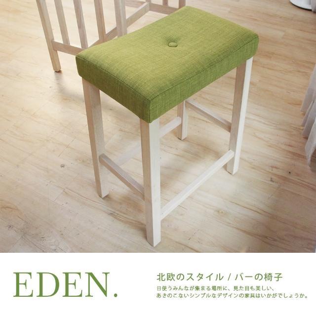 【H&D】伊登北歐風吧台椅 - 餐椅(亞麻綠)