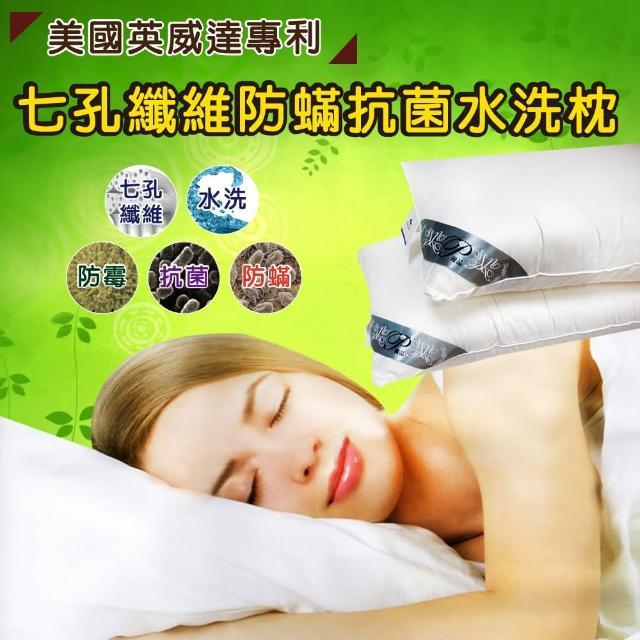 【HO KANG】美國英威達專利授權七孔纖維(可水洗抗菌枕)