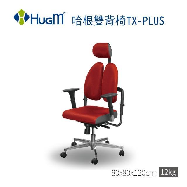 【Flotemp 福樂添】完美雙背椅- TX-SUPER(德國HUGM哈根雙背椅)
