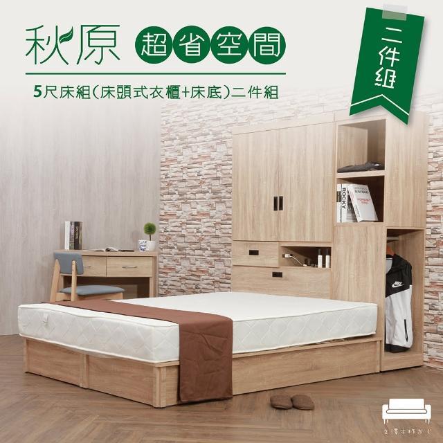 【久澤木柞】秋原超省空間5尺床組二件組(床頭式衣櫃+6分加強床底)