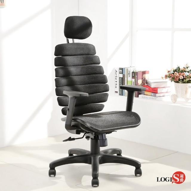 【LOGIS】LOGIS-感性查理兩用辦公椅(電腦椅 主管椅 書桌椅)