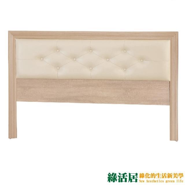 【綠活居】吉可納  時尚5尺皮革雙人床頭片(三色可選)