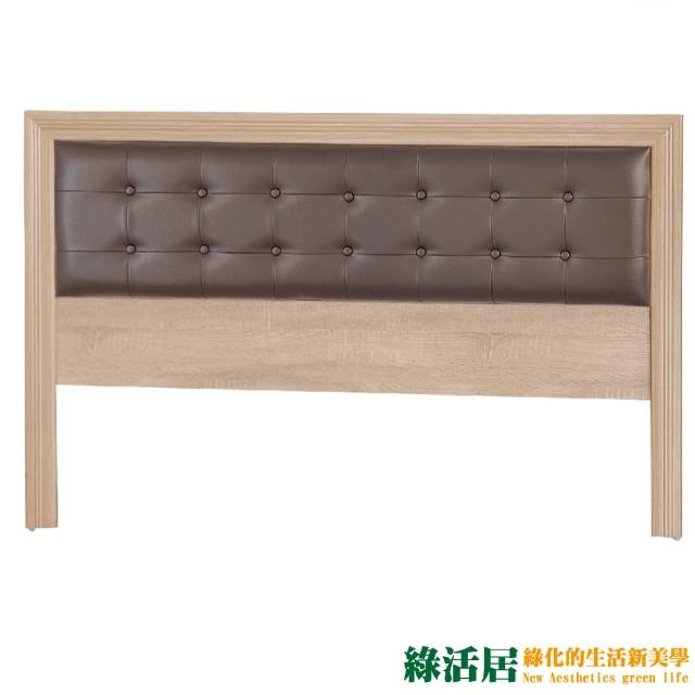 【綠活居】卡納比  時尚5尺皮革雙人床頭片(三色可選)