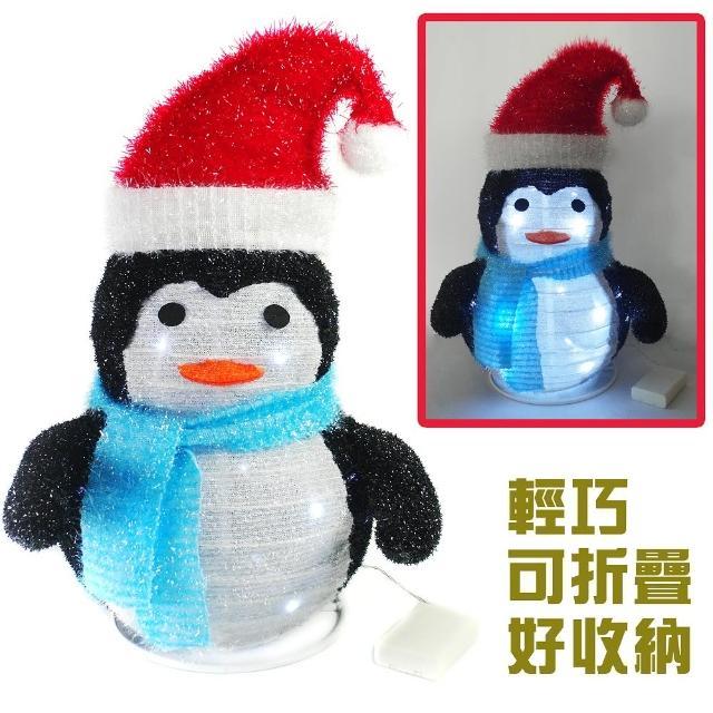 【摩達客】聖誕彈簧折疊小企鵝(LED燈電池燈 擺飾 42cm 方便輕巧好收納)