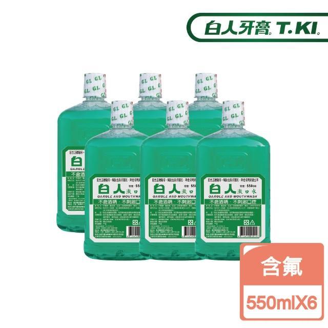 【白人】漱口水550ccX3入組(買一送一共6瓶)