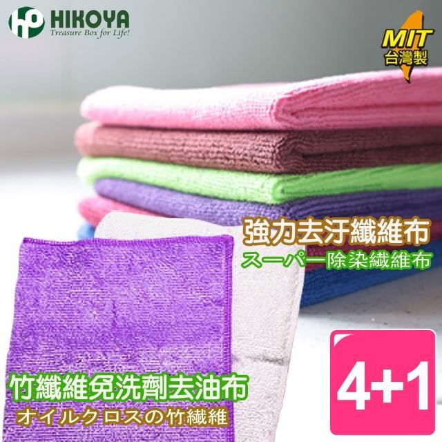 【HIKOYA】廚房清潔竹纖維抹布(超搭4+1入組)