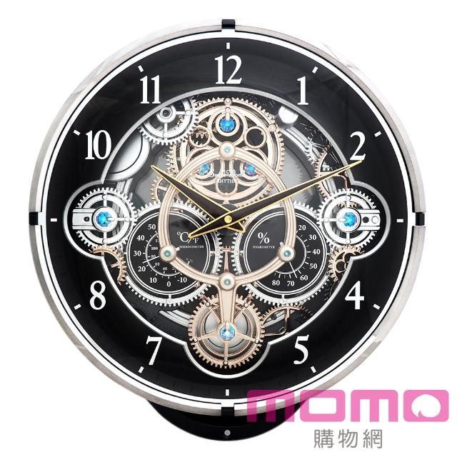 【RHYTHM 麗聲】魔幻機械齒輪溫濕度計音樂報時掛鐘(尊爵采黑)