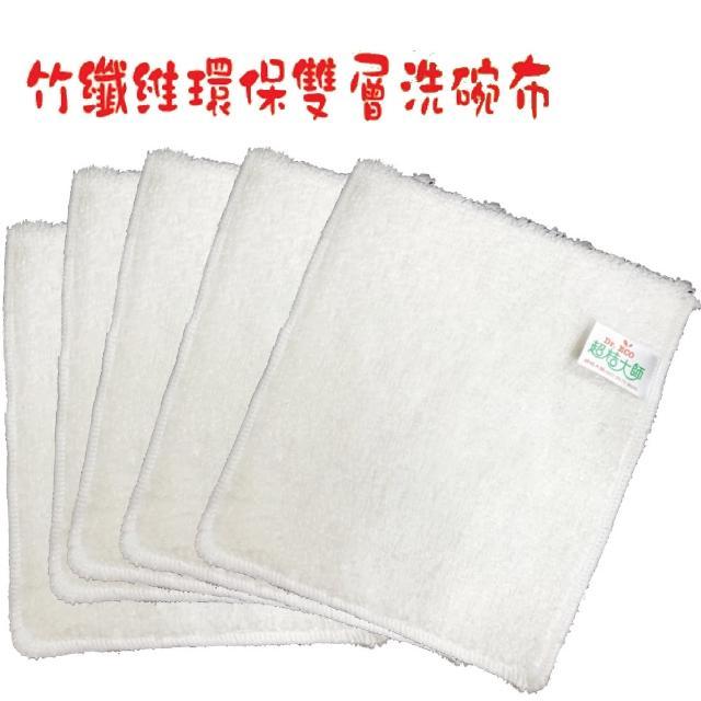 竹纖維環保雙層洗碗布(20入一組)