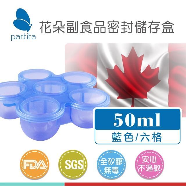 【加拿大帕緹塔Partita】全矽膠副食品儲存盒(50ml-6-藍色)