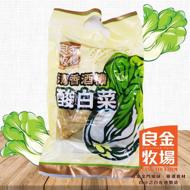 【良金牧場】金門高粱酒糟清香酸白菜8包(600g-包)