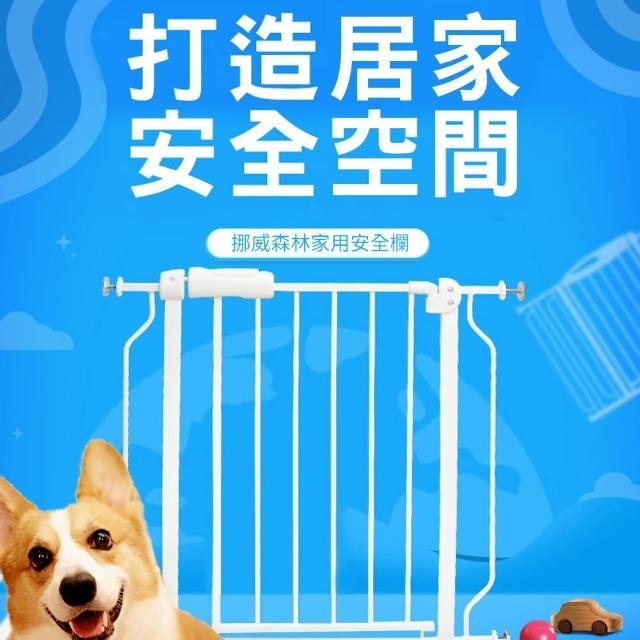 【媽媽咪呀】雙向自動上鎖嬰幼兒童安全防護門欄-適用寬度74-87cm(嬰兒安全樓梯防護欄)
