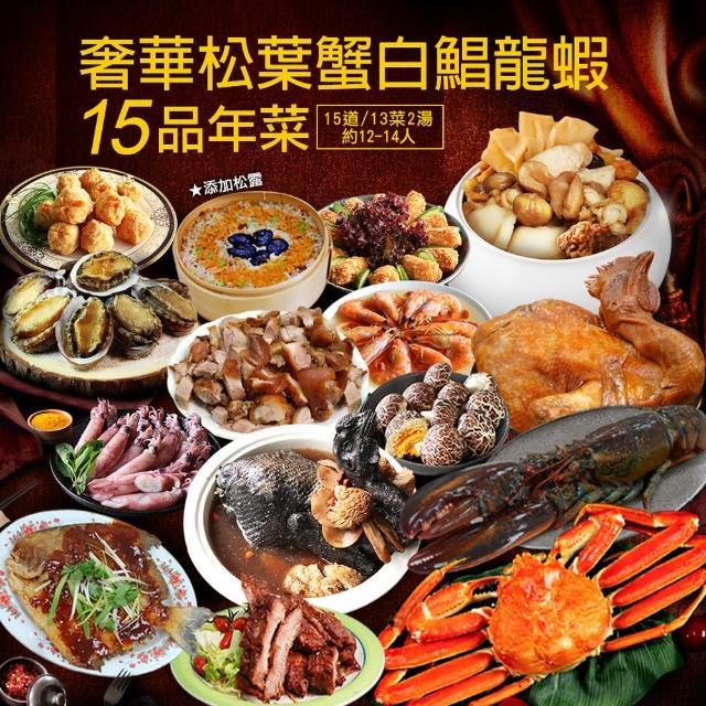 【優鮮配】奢華白鯧12品年菜(10-12人)