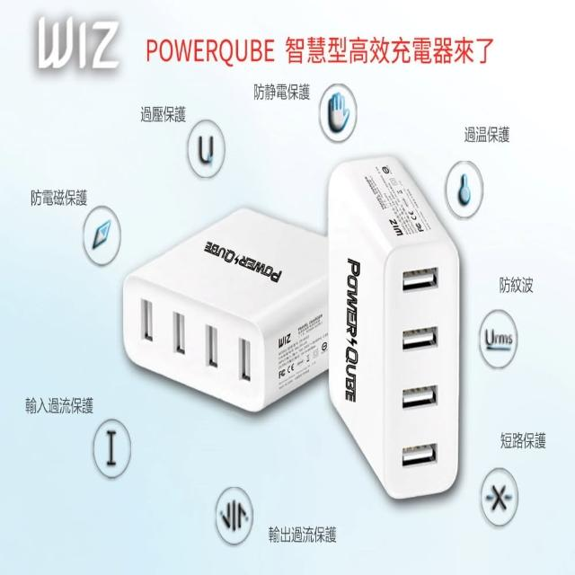 【WIZ PowerQube】5A 4 port USB充電器