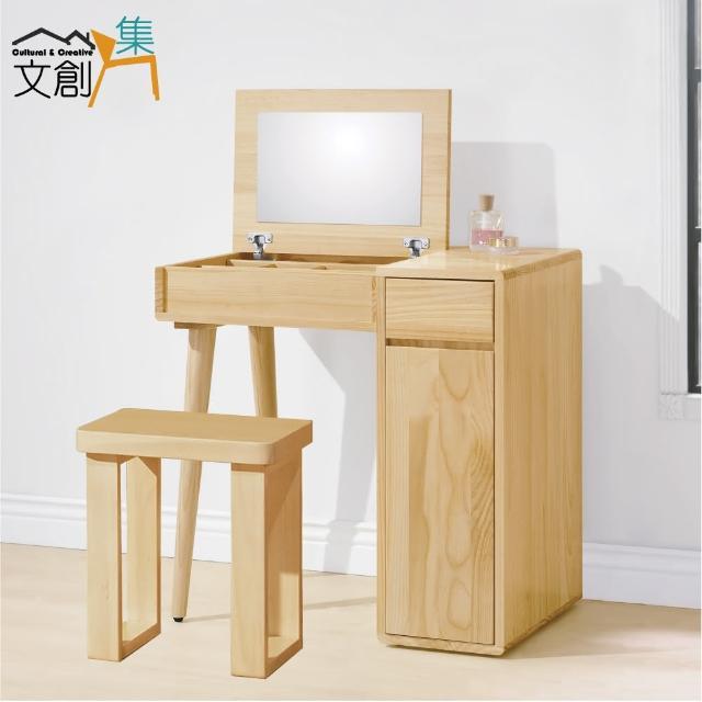 【文創集】艾羅   時尚2.7尺實木掀鏡化妝台/鏡台組合(二色可選+含化妝椅)