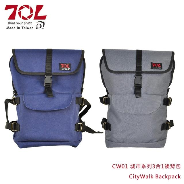 【70L】CW01 城市系列3合1後背包 CityWalk Backpack(含相機內袋)