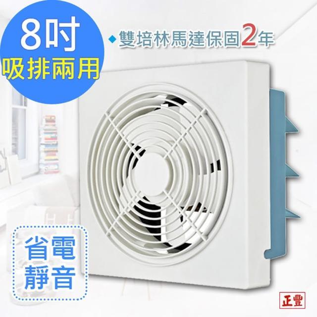 【正豐】8吋百葉吸排扇-通風扇-排風扇-窗扇 GF-8A(風強且安靜)