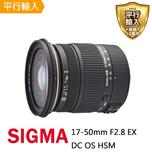 【Sigma】17-50mm F2.8 EX DC OS HSM For CANON(平行輸入-送 UV保護鏡+吹球清潔組)