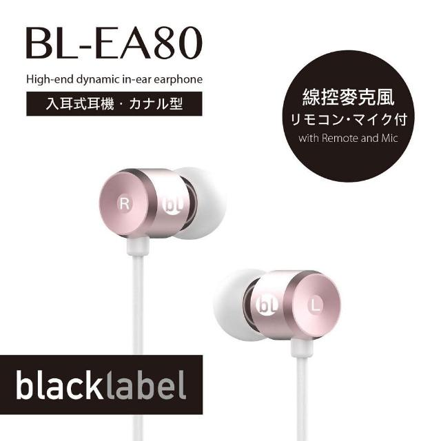 【blacklabel】入耳式耳機 BL-EA80(線控耳機)