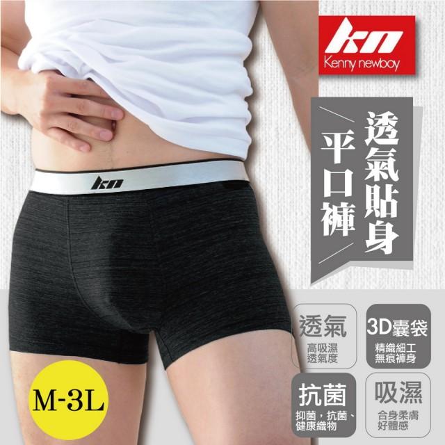 【Kennynewboy】5件組透氣無痕男平口內褲M-XXL加大碼KN652(莫利仕出品)/