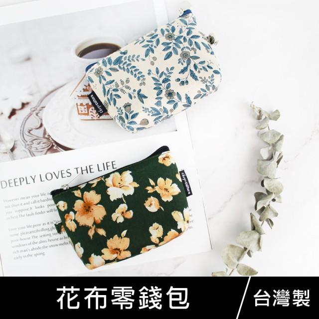 【珠友】台灣花布零錢包/小錢包(零錢袋/隨身小包)/