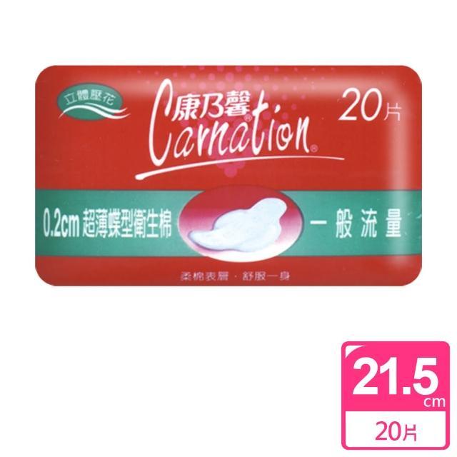 【康乃馨】超薄蝶型衛生棉一般流量20片(20片/包)/