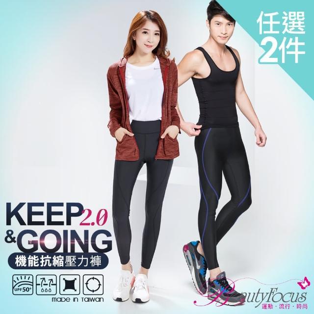 【BeautyFocus】2件組/彈性3D防曬抗縮運動壓力褲(5805-25男/女款)/