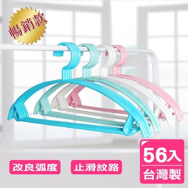 【AXIS】台灣製居家達人乾溼兩用順肩無痕防滑塑膠衣架(56入組)/