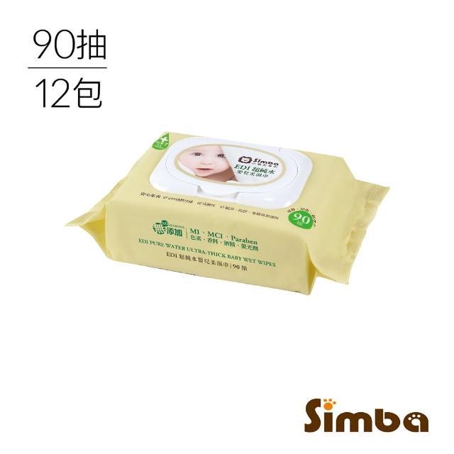 【小獅王辛巴】EDI超純水嬰兒柔濕巾組合包(90抽x12包)/