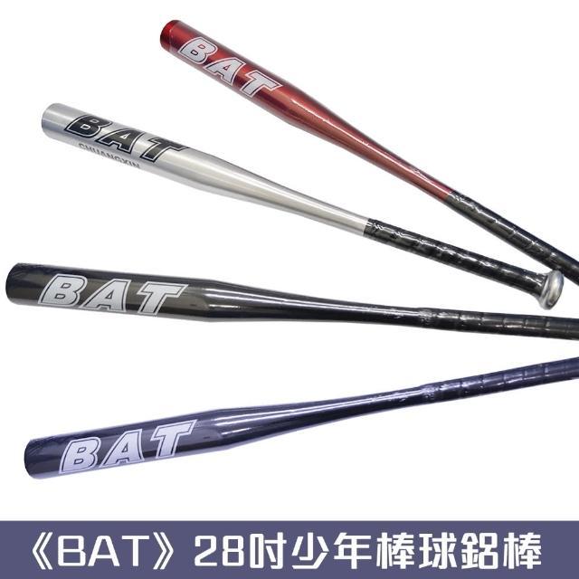 【BAT】輕量少棒棒球鋁棒(28吋)/