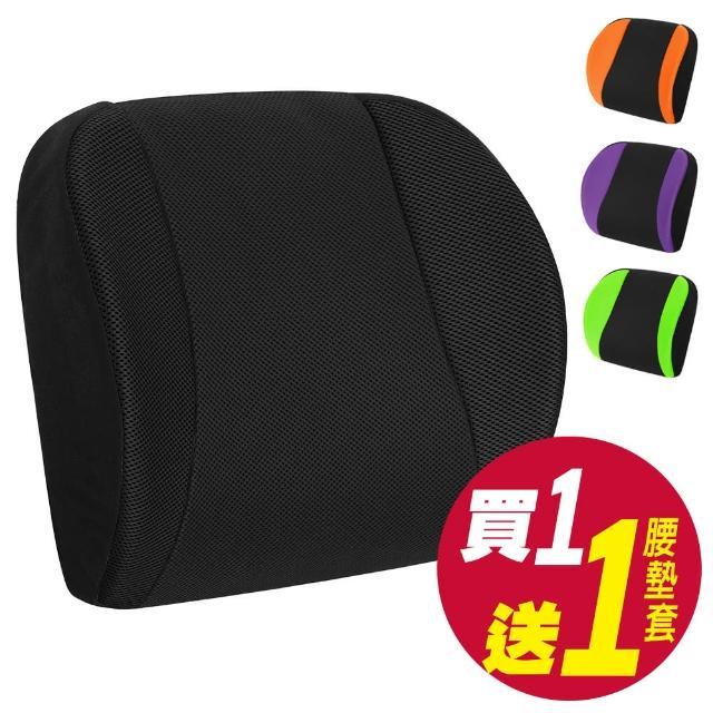【源之氣】竹炭透氣加強記憶護腰靠墊/寬幅加大、加軟設計/四色可選