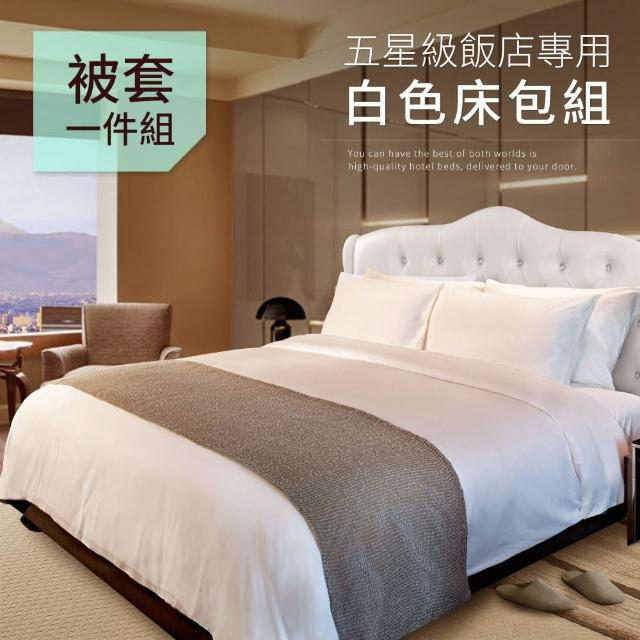 【三浦太郎】五星級飯店專用白色雙人被套(被套)/