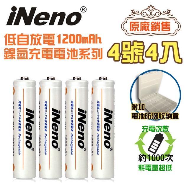 【iNeno】低自放鎳氫充電電池1200mAh(4號4入)/